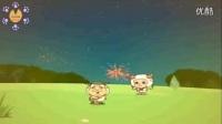 《小蘋果》動畫版之喜羊羊與灰太狼版 喜灰影音工作室 出品_標清