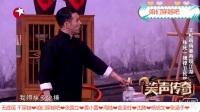 笑声传奇:《一代宗师》文松 田娃 王小虎 关婷娜 苏小龙 胡会 杨南 孙洋 李晓 title=