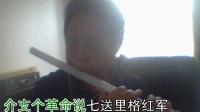 笛子獨奏《十送紅軍》(1)