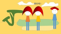 青春期性教育动画1
