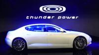 電動汽車品牌Thunder Power中國首發