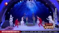 蔡明化身美人魚演繹唯美童話 170528 蔡明化身驚艷人魚姑姑