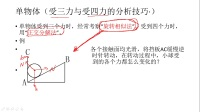 高中物理之摩擦力,疊加體受力分析
