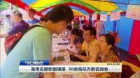 6月25日《上海早晨》內容提要  上海早晨 170625