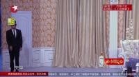 """王龍攜文松酒店相約初戀 遭遇一扇窗戶引發的""""悲劇""""  170702 笑聲傳奇"""