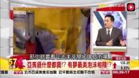 臺灣節目: 阿里巴巴電商完勝亞馬遜