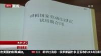 都市晚高峰(上)20170719發布虛假招工信息騙錢 6人團伙被公訴 高清