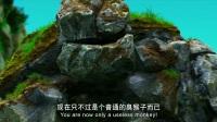 西游记之大圣归来 孙悟空逃出山洞 悬崖边激战石头人