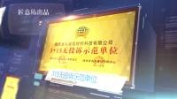 陜西普石防水品牌宣傳片