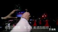 介休2017七夕相約舞會綜合視頻