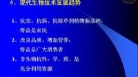 植物生物技術基礎 祝水金 全24學時 浙江大學 視頻教程 02