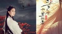 影版《三生三世》--劉亦菲楊洋高顏值CP