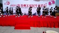 苏州星艺舞蹈队《快乐爵士舞》2017.3月27日