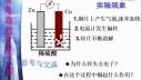 高一化学微课视频《化学能转化为电能――原电池》