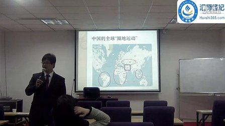 """匯師經紀--全球的""""圈地運動""""—王際倫"""