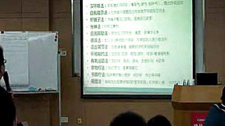 羅建華老師--康佳集團《情緒與壓力管理》